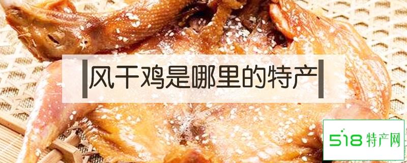 风干鸡是哪里的特产