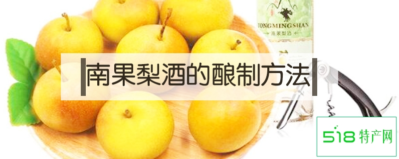 南果梨酒的酿制方法