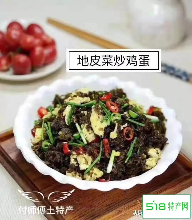 广水味道(三)—地皮菜